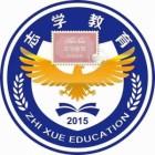 唐山市志学教育培训学校