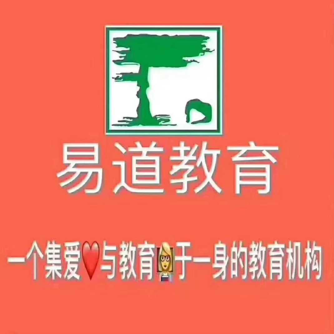 易道文化艺术交流有限公司