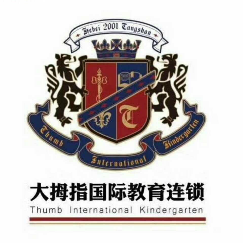 唐山市大拇指教育集团
