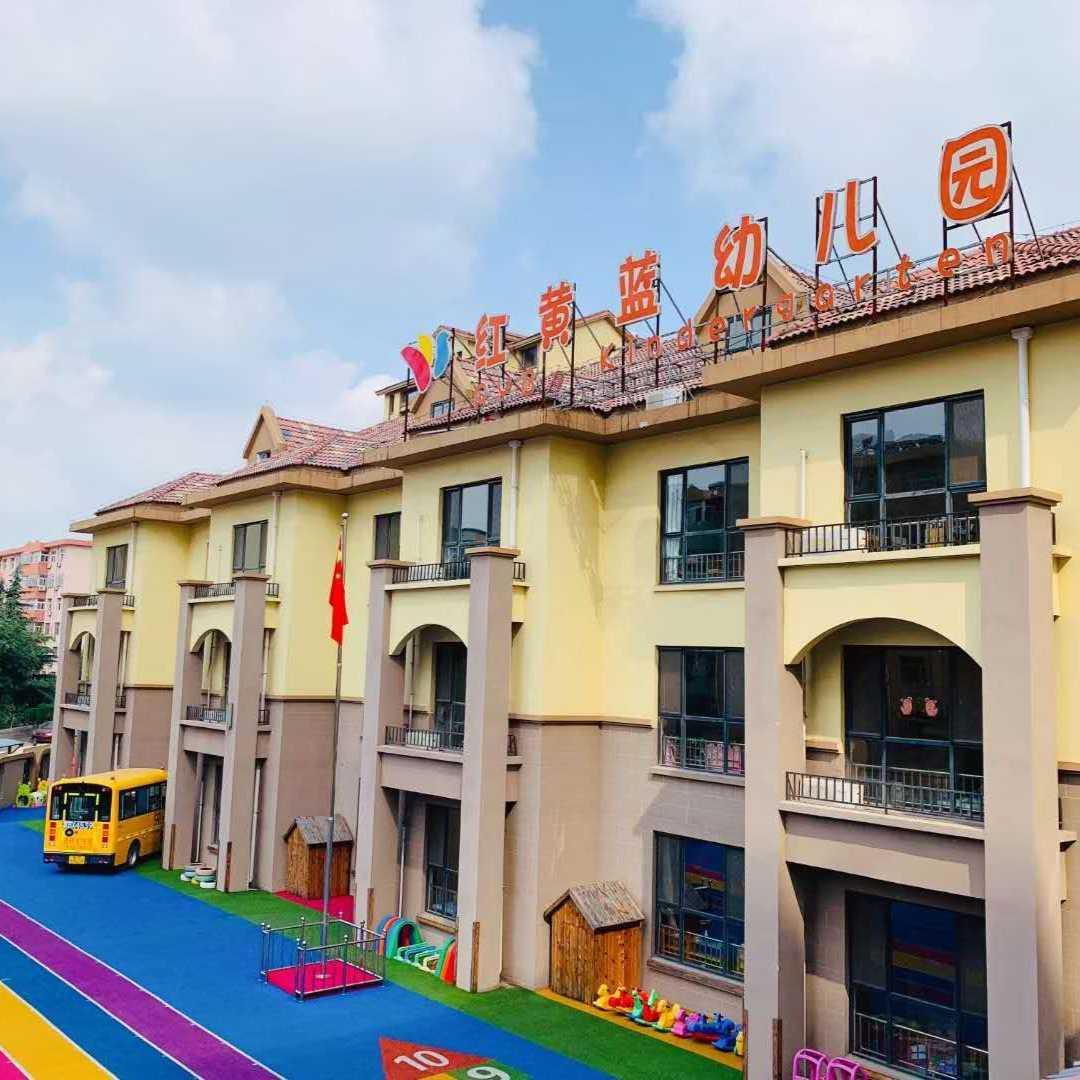 滦南县红黄蓝萌佳迪幼儿园
