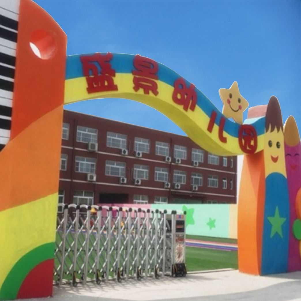 盛景幼儿园